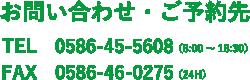 お問い合わせ・ご予約先 tel:0586-45-5608(8:00~18:30) fax:0586-45-0275(24H)
